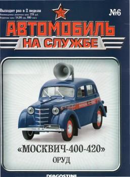 Автомобиль на Службе №6 - Москвич-400-420 ОРУД (Отдел регулировки уличного движения)